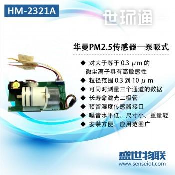 HM-2321华曼电子红外PM2.5粉尘传感器多通道高精度红外粉尘激光