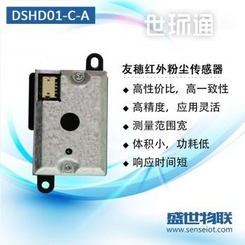 友穗DSHD01-C-A PM2.5红外粉尘传感器替换夏普GP2Y1026AU0F正品现