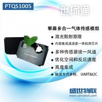 攀藤PTQS1005A/B多合一空气质量传感器模块温湿度甲醛VOCPM2.5CO2