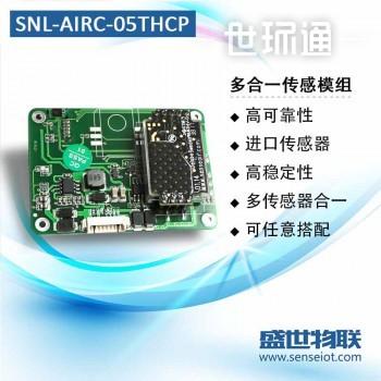 速耐联SNL-AIRC-05多合一模组传感器 温度+湿度+CO2+PM2.5