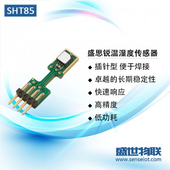 SHT85盛思锐SENESIRON温湿度传感器瑞士原装正品替代SHT71/75现货