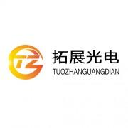 深圳市拓展光电有限公司