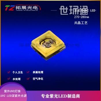 UVC紫外线 LED灯珠 265nm 275nm医疗设备杀菌消毒专用LED