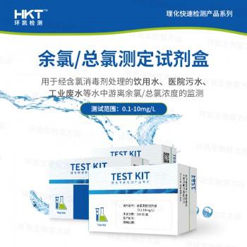 环凯余氯/总氯测定试剂盒
