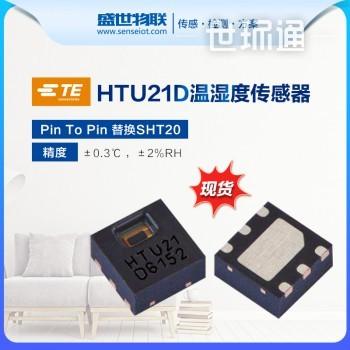 HTU21D泰科TE温湿度传感器替换Sensirion盛思锐温湿度传感器SHT20