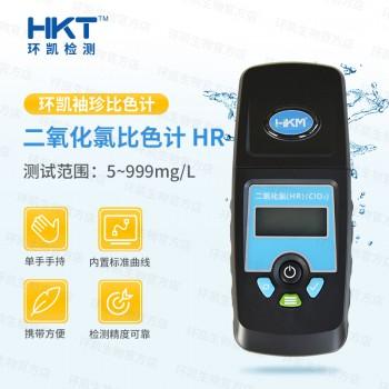 环凯二氧化氯比色计水质检测仪