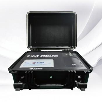 TE-9800 型便携式紫外分光测油仪