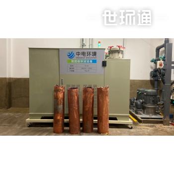 RRR-CuRS 含铜废水资源化成套装备