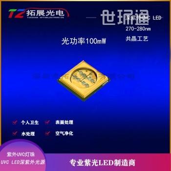 厂家货源6868UVC灯珠杀菌消毒LED4芯片200mW超高光功率UV固化紫外