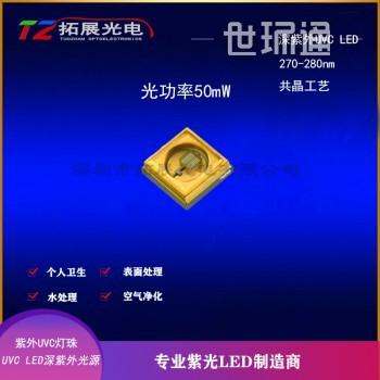 3838UVC LED杀菌消毒大功率3838紫外线灯珠 50mW强效杀菌UVC灯珠