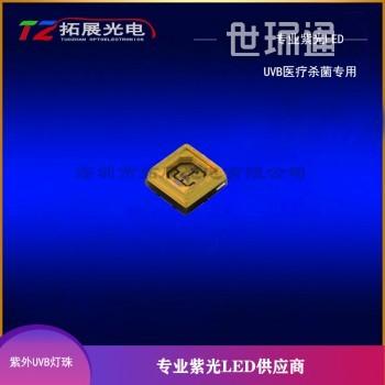 TZ3535UVB皮肤治疗专用UVB灯珠310nm5W深圳紫外UV消毒杀菌灯珠UVB