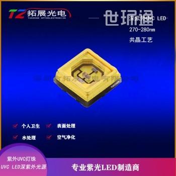UVA+UVC双芯片深紫光led杀菌灯珠 275nm+400nm二合一消毒杀菌灯珠
