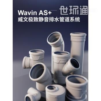 Wavin AS+极致静音排水管道系统