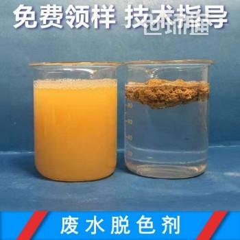 工业废水脱色剂