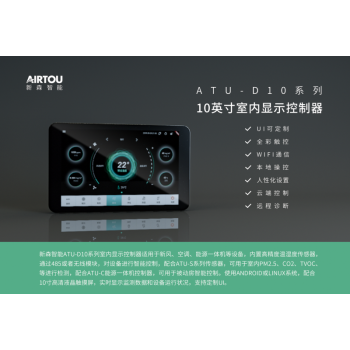 ATU-D10系列 10英寸室内显示控制器