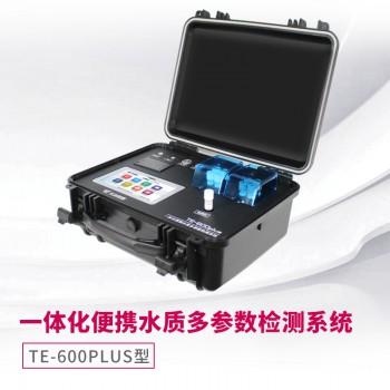 【一体化】便携水质多参数检测系统