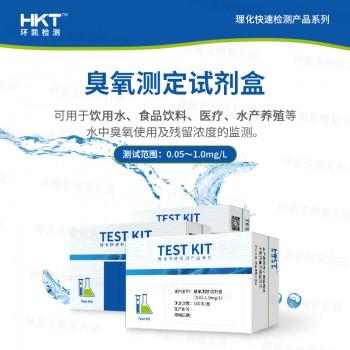 环凯臭氧测定试剂盒(0.05~1.0mg/L)100次/盒