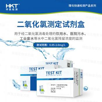 广东环凯二氧化氯测定试剂盒