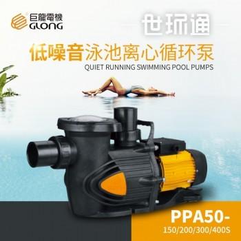 低噪音泳池离心泵