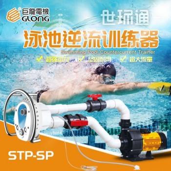 低噪音泳池逆流泵