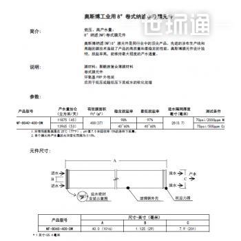 8″卷式纳滤(NF)膜元件