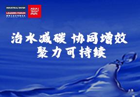 第五届IWLF国际工业水领袖论坛