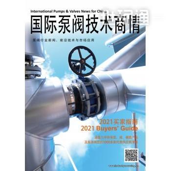 《国际泵阀技术商情》
