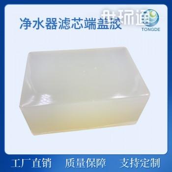 净水器滤芯端盖胶