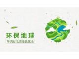 《关于加快建立健全绿色低碳循环发展经济体系的指导意见》发布