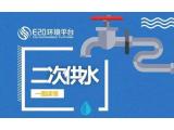 给排水——图解二次供水
