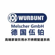 伍铂管道系统开发(上海)有限公司