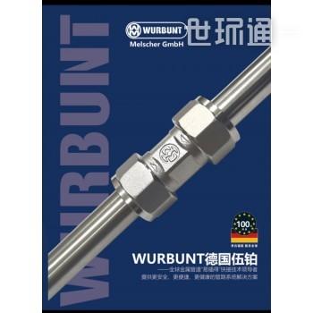 德国伍铂不锈钢管道系统
