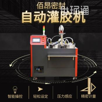 佰昂密封 自动灌胶机智能控制精密计量