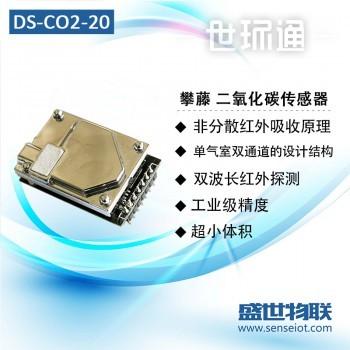攀藤DS-CO2-20二氧化碳CO2浓度传感器模块室内环境检测正品双通道
