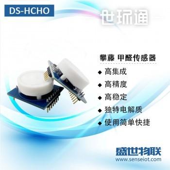 甲醛传感器攀藤PLANTOWER DS-HCHO甲醛检测传感器甲醛传感器模块