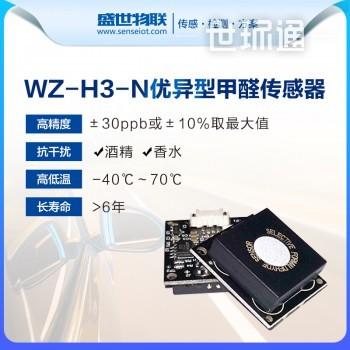 WZ-H3-N长寿命抗干扰甲醛传感器模块固态电化学气体WZ-S达特dart