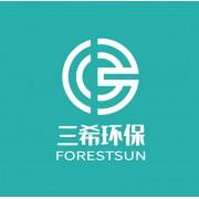 上海三希环保科技有限公司