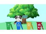 栗战书:在固体废物污染环境防治法执法检查组第一次全体会议上的讲话