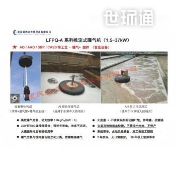 LFPQ-A系列推流式曝气机