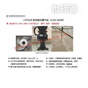 LFPQ-B系列潜水曝气机
