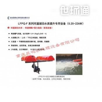 LFPQ-F系列 河道湖泊水质提升专用设备
