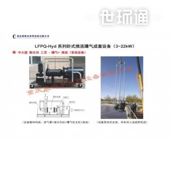 LFPQ-Hyd系列卧式推流曝气成套设备