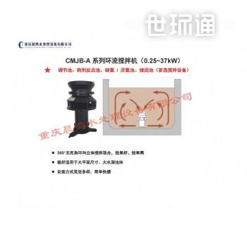 CMJB-A系列环流搅拌机