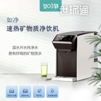 如净速热矿物质净饮机