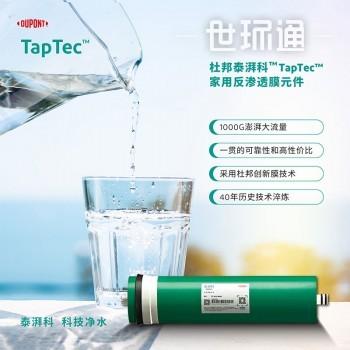 杜邦 泰湃科™ TapTec™ TT-3013-1000家用反渗透膜元件