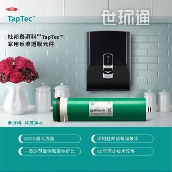 泰湃科 TapTec TT-3013-800G家用反渗透膜元件