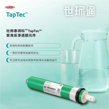 泰湃科 高性价比 RO膜75G家用反渗透膜元件 直饮纯水机通用滤芯