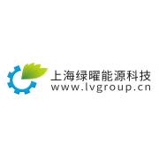 上海绿曜能源科技有限公司