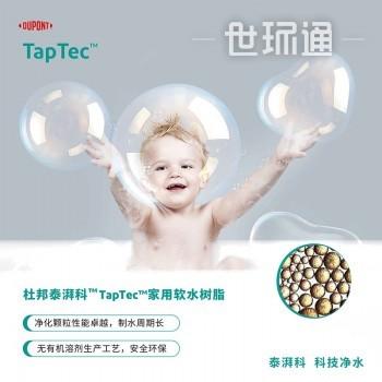泰湃科 TapTec SR1 L Na QP 家用软水树脂