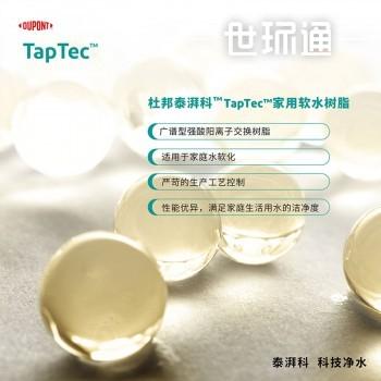 泰湃科家用软水树脂TapTec 350 UPS Na